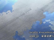 Yowamushi Pedal - New Generation - 01 [субтитры].mp4