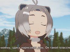 Друзья-зверушки / Kemono Friends (12/12) [RUS/SUB]