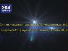Для охлаждения лазера YAG мощностью 200Вт предлагается применить чиллер CW-6200 S&A..mp4