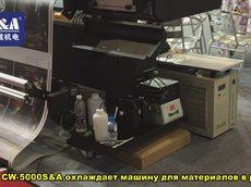 Чиллер CW-5000 S&A охлаждает машину для материалов в рулонах.mp4