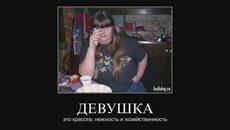 Демотиваторы про русских женщин.