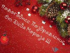 Новогоднее Поздравление От Деда Мороза!.mp4