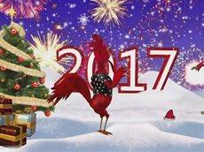С Наступающим Новым 2017 годом!