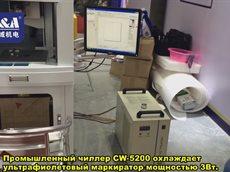 Промышленный чиллер CW-5200 охлаждает ультрафиолетовый маркиратор мощностью 3Вт..mp4
